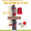 部員募集!部活 / Bukatsu『笑い袋郎』入間市博物館