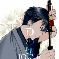 Dシリーズ完結編