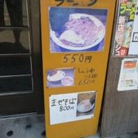 アメミ屋@八王子 「ラーメン」