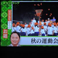 10/26 夏井先生 お題 運動会