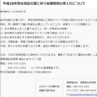 熊本の震災、物資の輸送方法、求むアドバイス
