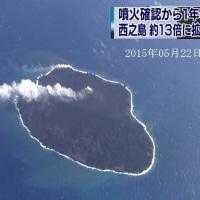西之島:噴火から1年半・面積約13倍に 2015年05月