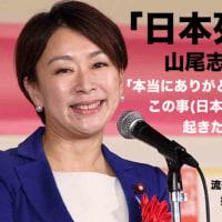 民進党の山尾議員は日本の滅亡を望んでいるのか