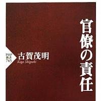 2017-20|官僚の責任|古賀茂明