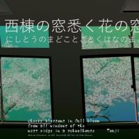 ●挿絵俳句0325・西棟の・透次0339・2017-04-08(土)