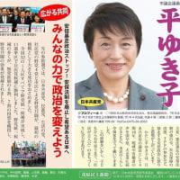 市民と野党の統一候補実現めざし・日本共産党平ゆき子・飯尾さとる両市議