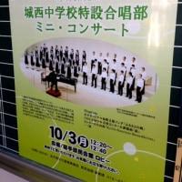 特設合唱部ロビーコンサート