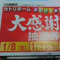 【カトリホーム】~ 新春 夢の🏠マイホーム ~ №7