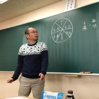 第10期 関西漢法苞徳之会 12月例会報告
