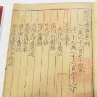 ミュージアム巡り 書物を愛した人々 宋版鉅宋広韻