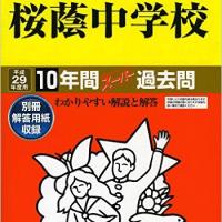 中学入試・桜蔭中学校
