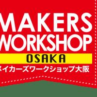 メイカーズワークショップ大阪に参加します