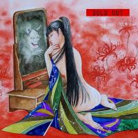 水彩画「「夜叉と曼珠沙華」完売しました。