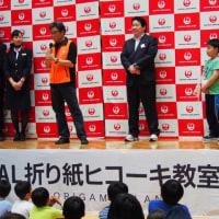 空育JAL折り紙ヒコーキ教室~10周年記念イベント~
