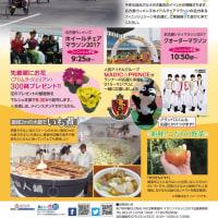 3/12(日)マラソンフェスティバル名古屋★瑞穂スタジアムにいます!