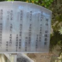 墓伏003   日像 荼毘所