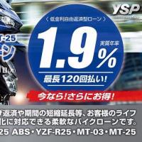 R25やMT-25などがお得な低金利1.9%実施中!(ヤマハ・YSP大分)