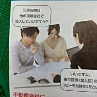 2017/02/23 賃貸契約更新→火災保険