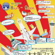 大大阪フェス