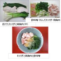 1020 わけぎと鶏胸肉と酢味噌