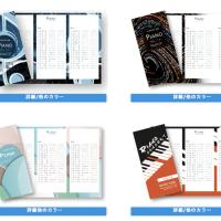 激安・即納・テンプレートを選ぶだけ!【ピアノ発表会プログラム作成.TOKYO】