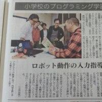 12月7日の徳島新聞に