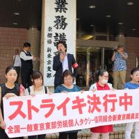 東部労組個人タクシー協同組合新東京職員支部がストライキ!