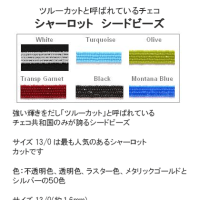 格安に入手できる輝きのチェコ・シャーロットシードビーズ50色(その3)