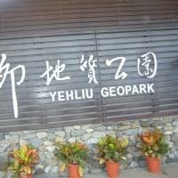 「台湾」編 野柳地質公園1