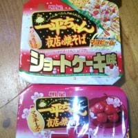 変わりダネ カップ麺