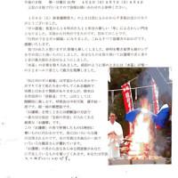 ゼロ磁場 西日本一 氣パワー・開運引き寄せスポット 3月護摩祭りご案内(3月1日)