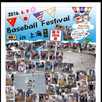 ベースボールフェスティバルin上海★ご報告★