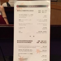 "春日部共栄中学高等学校吹奏楽部 ""オータムコンサート2016"""