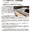 「トンネル残土は伊那谷には置けない」 (南信リニア通信) 「3兆円借入完了」 (ヤフーニュース・ニュースイッチ)
