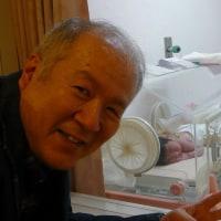 初孫が誕生しました。
