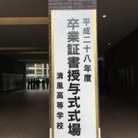 昨日は清風高校の卒業式でした。