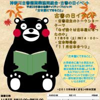 11月5日・6日に古書の日イベントを行います!