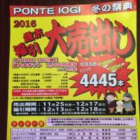 2016  ポンテイオギ  冬の祭典   歳末福引き大売出し