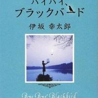 五人の恋人への決別が心地よい「バイバイ、ブラックバード」(伊坂幸太郎著/2010年刊)