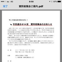 市民連合@神奈川14区賛同者集会のお知らせ
