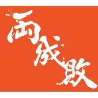 ゲスの極み乙女 アルバム「両成敗」2016年1月13日発売決定!予約価格最安値・店舗限定特典や収録曲