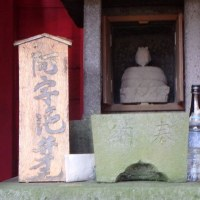 箱根七福神(その5)