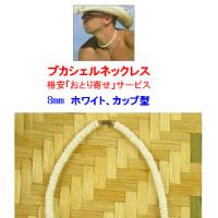 人気の8mmプカシェルネックレス/好みのサイズ:30cm~60cm の紹介