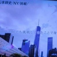 山本 耕史氏 IN THE NEW YORK