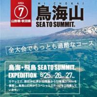 SEA TO SUMMIT 鳥海 2017
