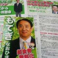 2017.4.18 館林市選挙区県議会議員補欠選挙