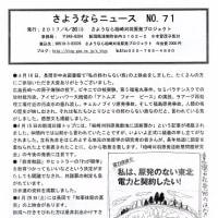 さようならニュース NO.71