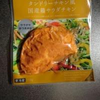 タンドリーチキン風国産鶏サラダチキン ファミリーマート