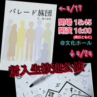 活動日記(2017.04.23)