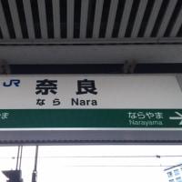 奈良に行く